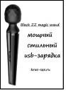 Black ZZ magic wand stick