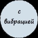 C ВИБРАЦИЕЙ