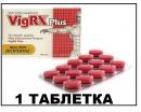 Виагра VIGRX PLUS - КРАСНЫЙ 1ШТ