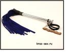 Плеть «Индиго» из натурального велюра